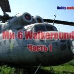 Ми-6 Walkaround Часть 1