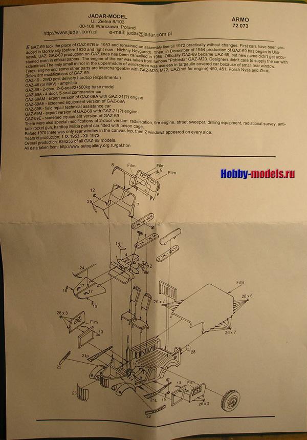 gaz-69 manual