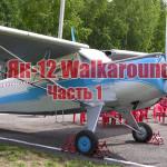 Як-12 Walkaround Часть 1