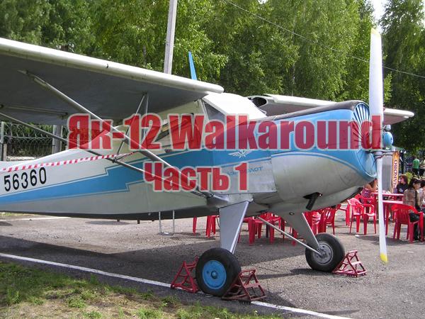 yak-12_photo