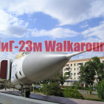 МиГ-23 walkaround
