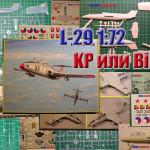 Модель самолета Л-29