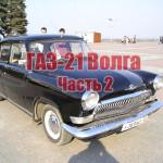 Автомобиль ГАЗ-21 «Волга» Walkaround Часть 2