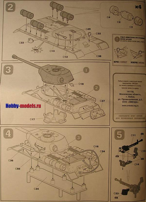Ис-2 инструкция