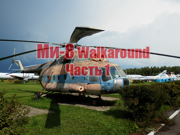 Mi-8 Helicopter photo