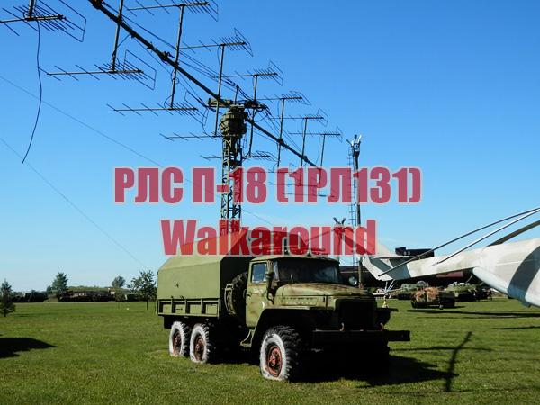 RLS P-18 photo
