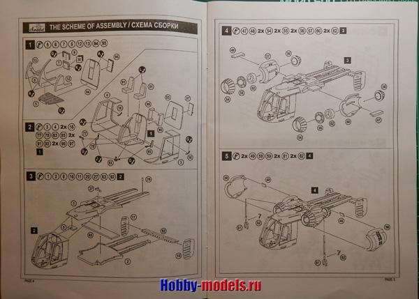 Ка-26 инструкция