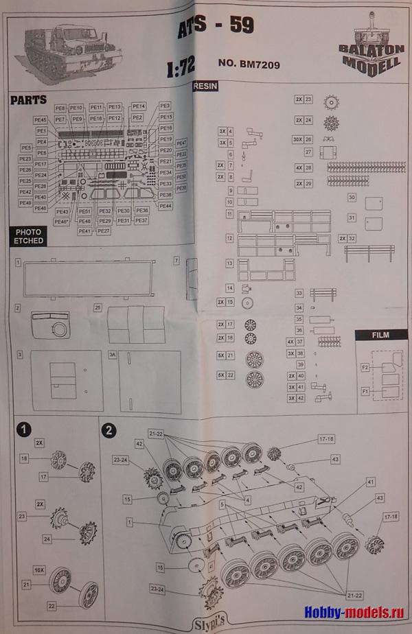 АТС-59 инструкция