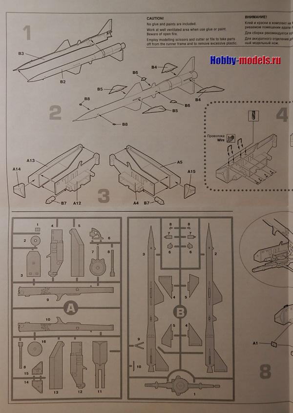 s-75 instruktsiya 2