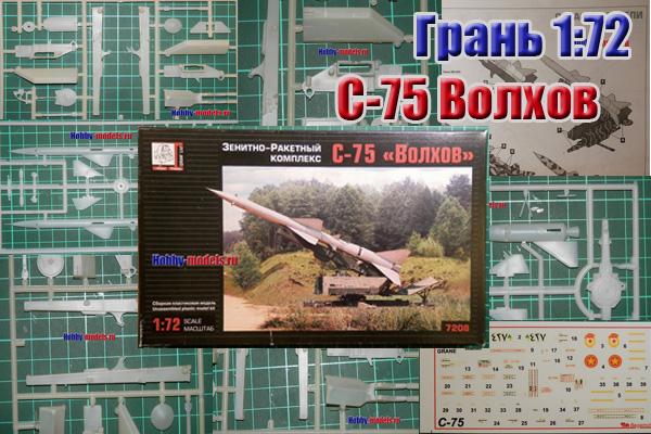 S-75 volhov perview