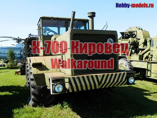 K-700 Kirivets