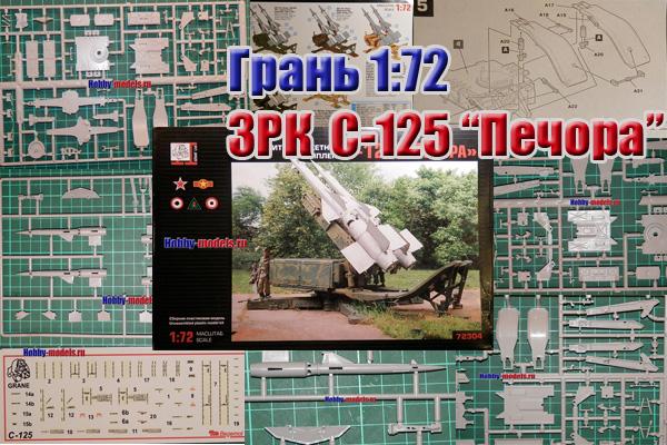 prew_S-125_pechora