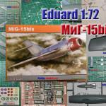 Самолет МиГ-15. Сборная модель.