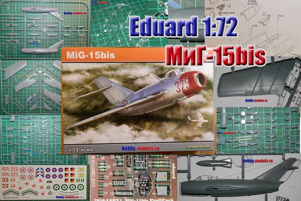 Eduard mig-15