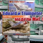 Модель МиГ-15