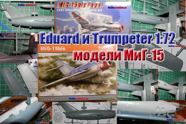 modeli mi-15