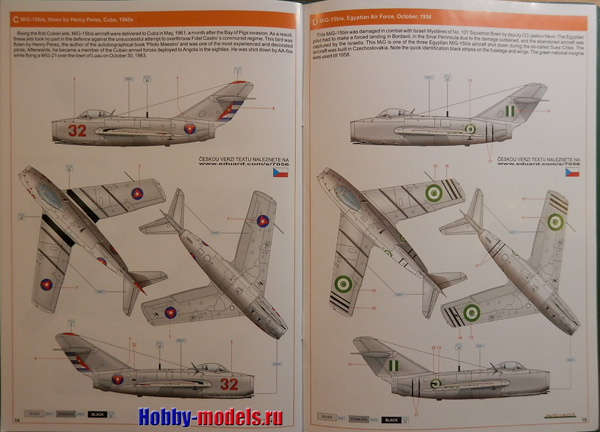 окраска модели МиГ-15