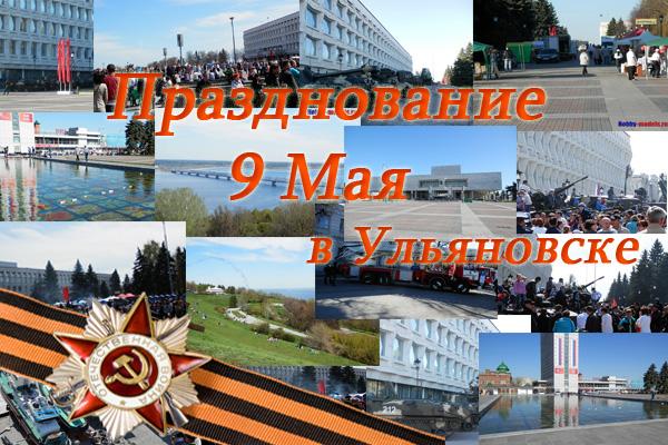 9 May Ulyanovsk
