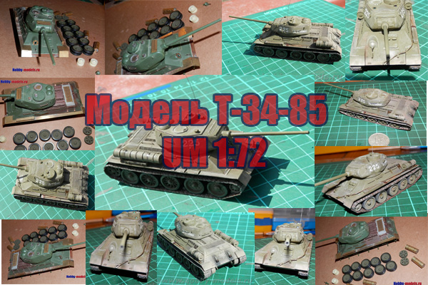 t-34-85 model tanka