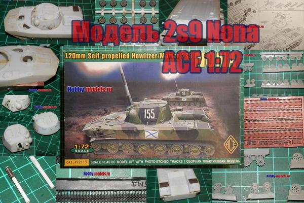 model 2s9 nona