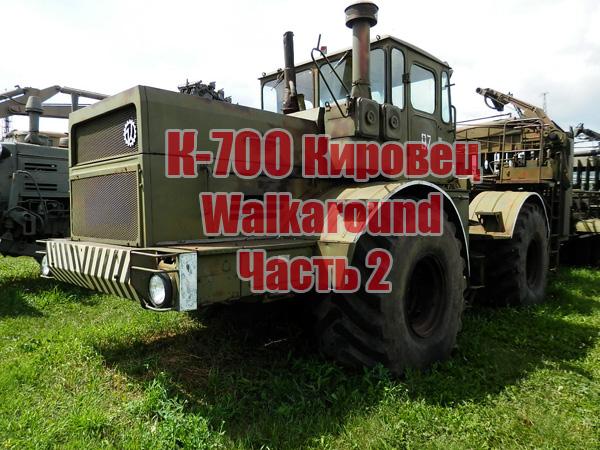 K-700 photo