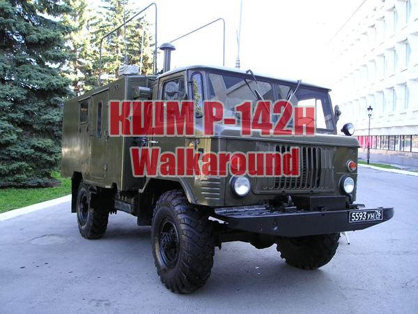 KShM R-142N