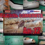 Модель самолета Ан-12