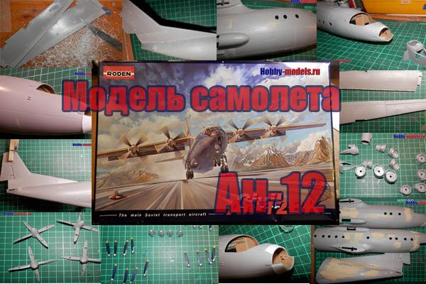 an-12 roden build