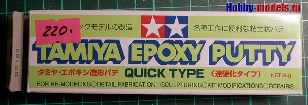 Tamiya epoxy putty