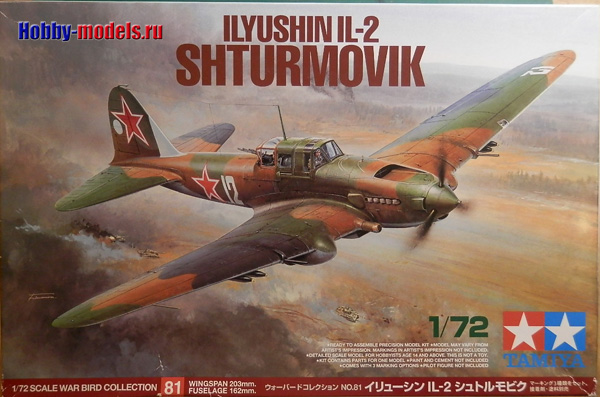1:72 tamiya il-2 box art