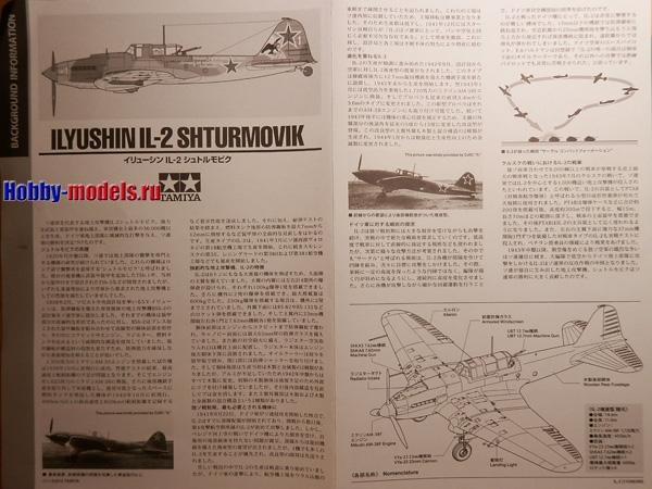 Il-2 history