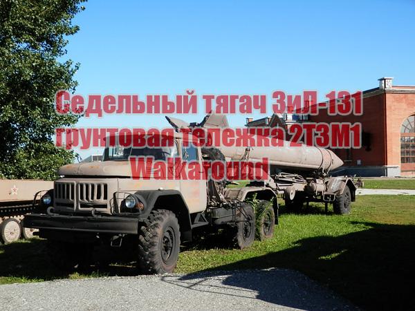 ZiL-131 truck w 2TZM1