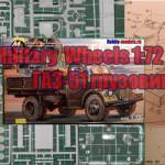 Модель ГАЗ 51
