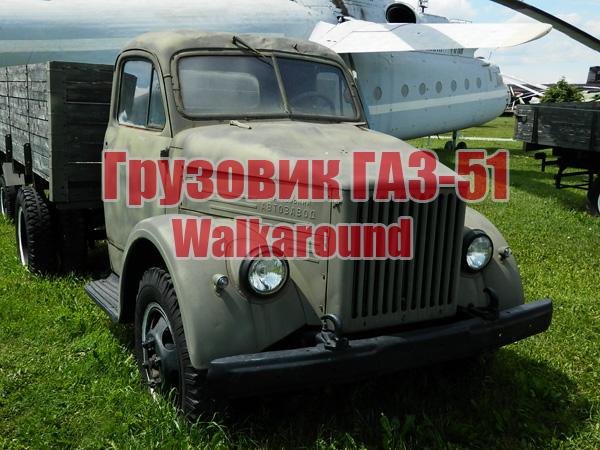 gaz-51 auto