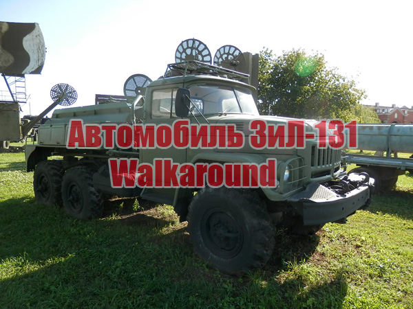 Auto ZiL-131