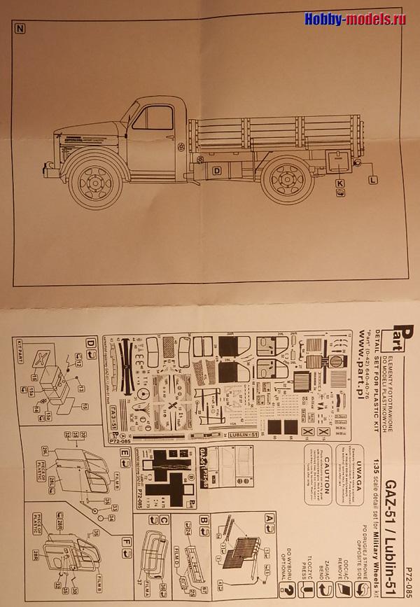 GAZ-51 instruktsiya
