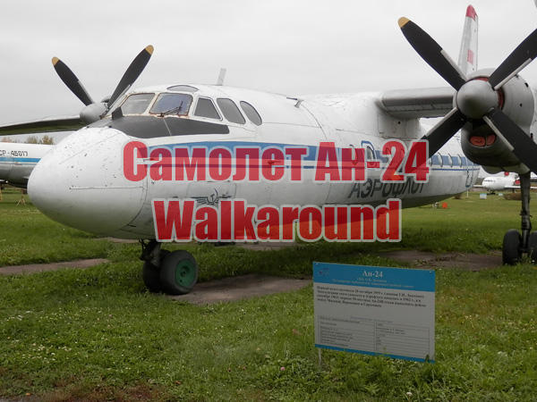 An-24 walkaround