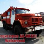 Автоцистерна АЦ-40