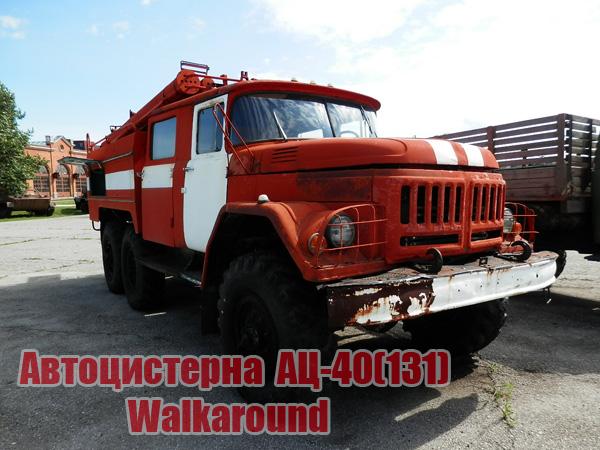 АЦ-40(131)