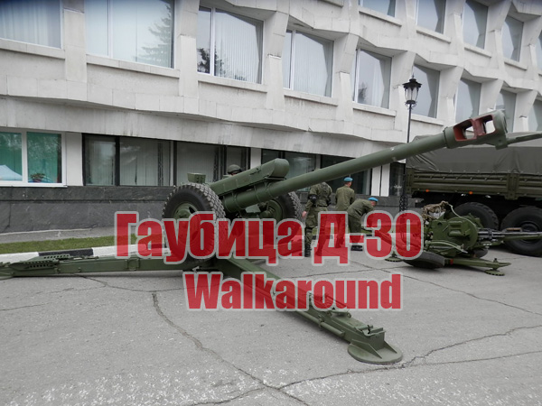 122mm D-30 Gun