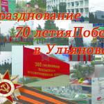 Празднование 9 мая 2015 в Ульяновске
