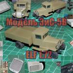 Модель ЗиС-5