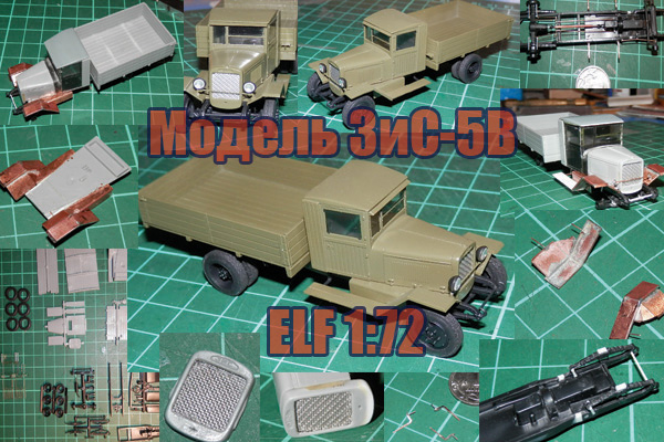 ZiS-5 model