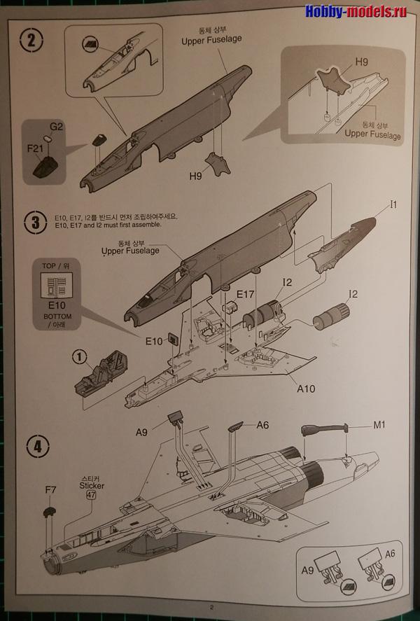 Academy F-4J manual