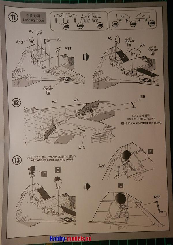 инструкция Academy 1/72 F-4J Phantom II