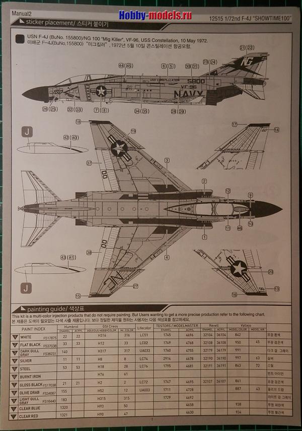 схема окраски USN VF-96 F-4J