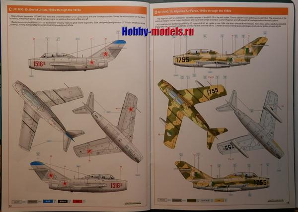 МиГ-15 схема окраски