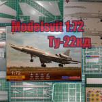 Модель самолета Ту 22
