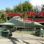 Самолет МиГ-29. Фото, характеристики.