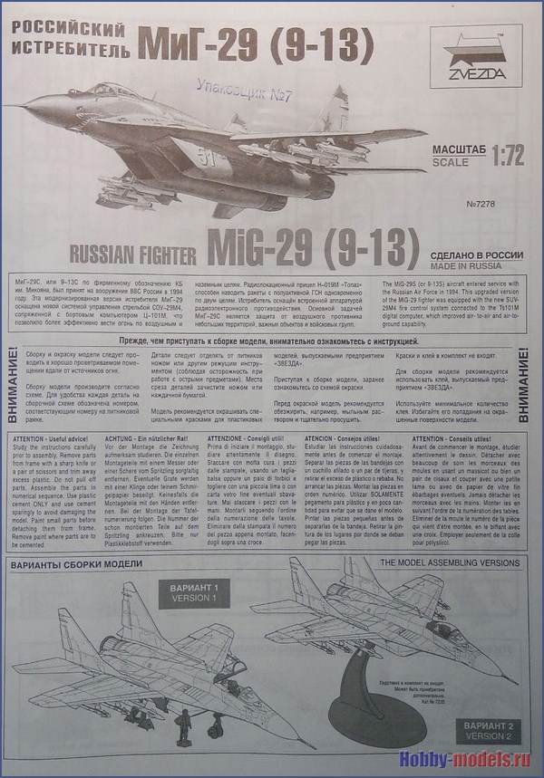 инструкция модели МиГ-29